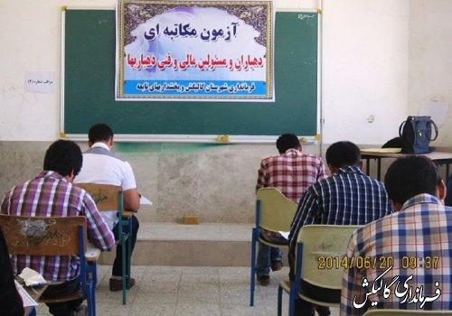 همزمان با سراسر استان چهارمین دوره آزمون مکاتبهای دهیاران گالیکش برگزار شد