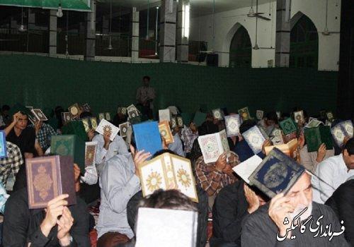 برگزاری باشکوه آیین لیالی قدر در شهرستان گالیکش