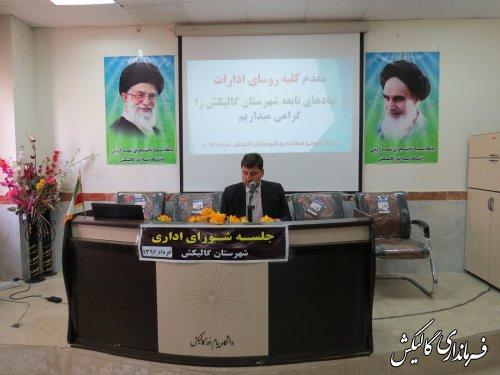 جلسه شورای اداری همراه با تکریم و معارفه امام جمعه شهرستان گالیکش برگزار شد