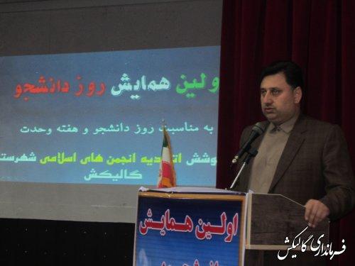 همایش روز دانشجو در شهرستان گالیکش برگزار شد