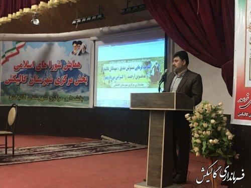 همایش تجلیل از شوراهای اسلامی روستاهای بخش مرکزی گالیکش برگزار شد
