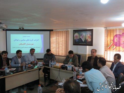 نشست احزاب، گروههای سیاسی و جوانان شهرستان گالیکش برگزار شد