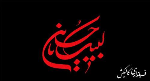 فرارسیدن مام محرم و ایام سوگواری سرور آزادگان جهان امام حسین (ع) تسلیت باد