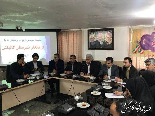 تقویت و تداوم فعالیت احزاب و تشکلها از مهمترین رویکردهای دولت تدبیر و امید می باشد