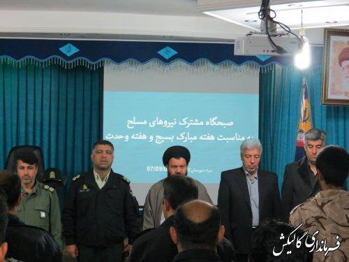 صبحگاه مشترک نیروهای مسلح در شهرستان گالیکش برگزار شد