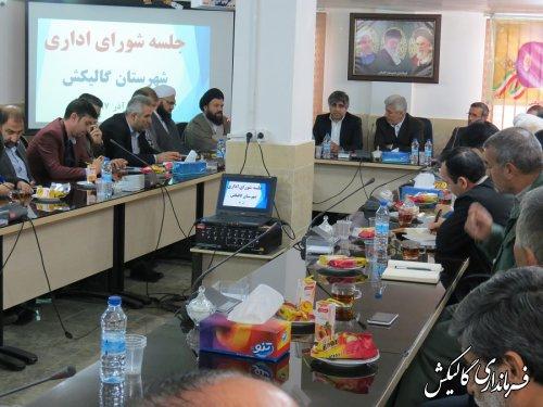 جلسه شورای اداری شهرستان گالیکش برگزار شد