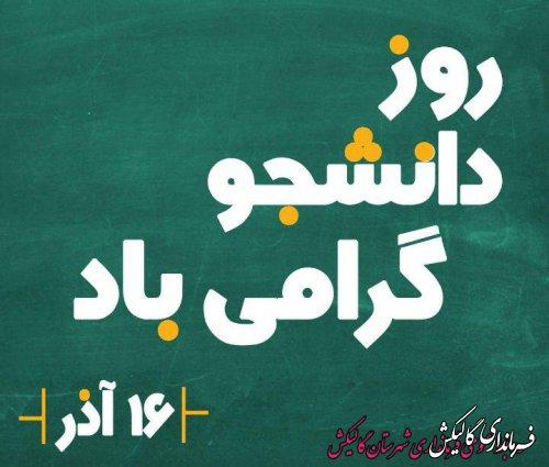 فرماندار گالیکش روز دانشجو را تبریک گفت