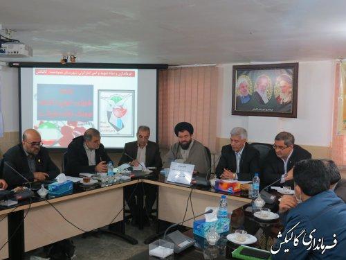 جلسه شورای ترویج و توسعه فرهنگ ایثار و شهادت شهرستان گالیکش برگزار شد