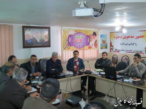 جلسه هماهنگی برگزاری جنگ شادی شهرستان گالیکش برگزار شد