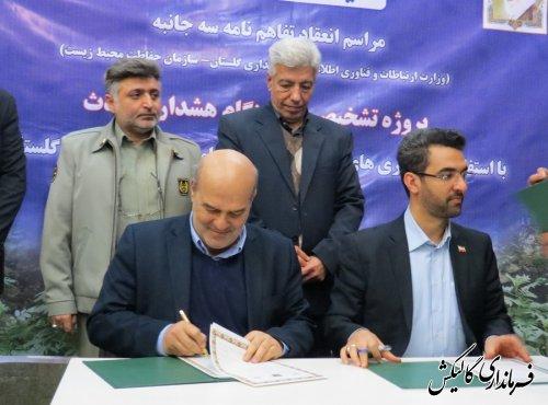 """انعقاد تفاهم نامه سه جانبه پروژه """"تشخیص زودهنگام هشدار حوادث"""" در گلستان"""