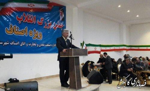 جشن بزرگ انقلاب ویژه اصناف شهرستان گالیکش برگزار شد
