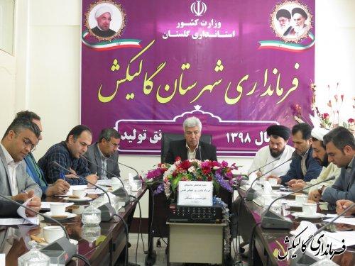 جلسه هماهنگی مناسبتهای خردادماه شهرستان گالیکش برگزار شد