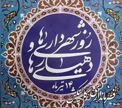 پیام تبریک فرماندار شهرستان گالیکش به مناسبت روز شهرداری و دهیاری: