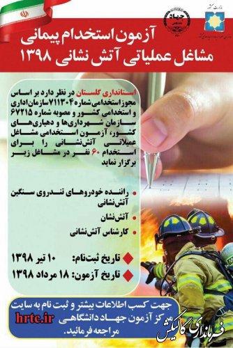 شروع ثبت نام آزمون استخدام مشاغل عملیات آتش نشانی در گلستان