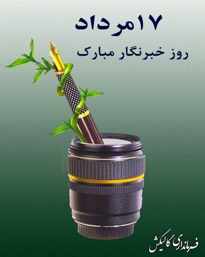 پیام تبریک فرماندار شهرستان گالیکش بمناسبت فرا رسیدن روز خبرنگار