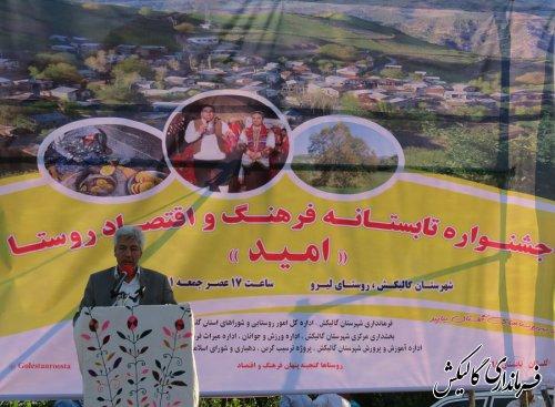 """جشنواره فرهنگ و اقتصاد روستا """"امید"""" در روستای لیرو شهرستان گالیکش برگزار شد"""