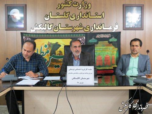 جلسه کارگروه اجتماعی و فرهنگی شهرستان گالیکش برگزار شد