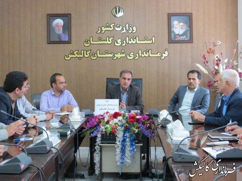 جلسه شورای هماهنگی مدیریت بحران شهرستان گالیکش برگزار شد