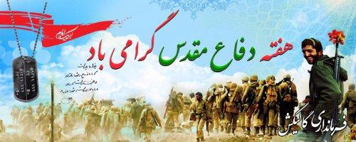 هفته دفاع مقدس و یاد و خاطره شهیدان گرامیباد