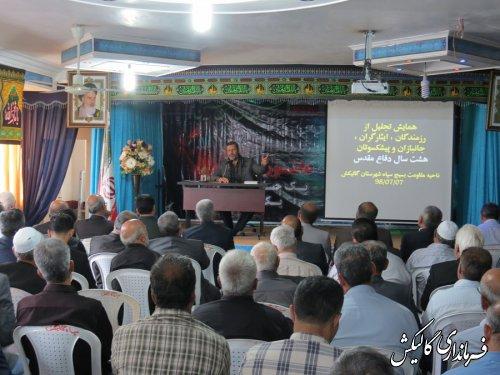همایش تجلیل از رزمندگان و ایثارگران هشت سال دفاع مقدس شهرستان گالیکش برگزار شد