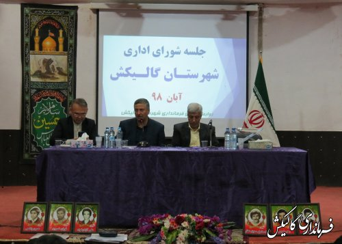پنجمین جلسه شورای اداری شهرستان گالیکش برگزار شد