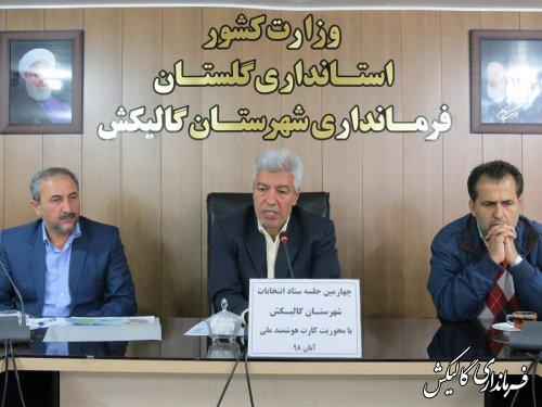 چهارمین جلسه ستاد انتخابات شهرستان گالیکش برگزار شد