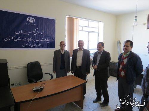 بازگشایی دفتر هیأت نظارت بر انتخابات شهرستان گالیکش