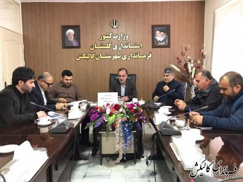 جلسه کمیته پشتیبانی ستاد انتخابات شهرستان گالیکش برگزار شد