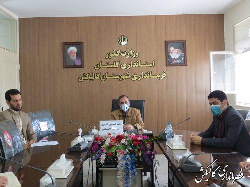 جلسه کمیسیون کارگری شهرستان گالیکش برگزار شد