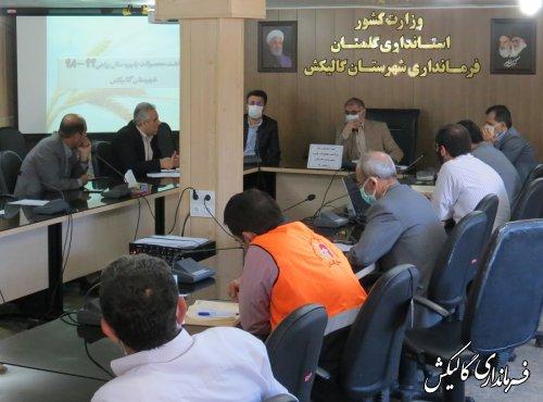 جلسه هماهنگی ستاد برداشت محصولات پائیزه کشاورزی شهرستان گالیکش برگزار شد
