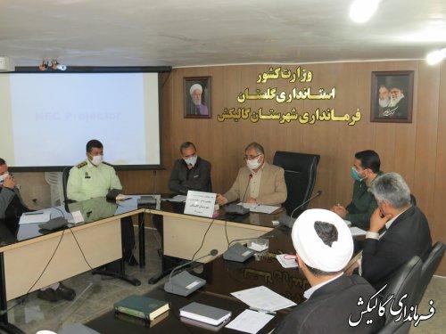 جلسه هماهنگی ستاد گرامیداشت سوم خرداد و چهلمین سالگرد دفاع مقدس شهرستان گالیکش برگزار شد
