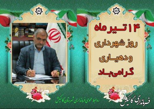 پیام تبریک فرماندار گالیکش بمناسبت چهاردهم تیرماه، روز شهرداری و دهیاری