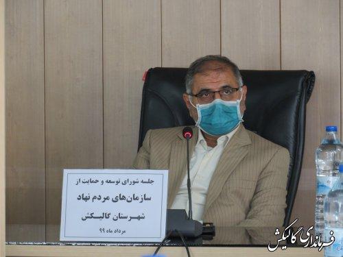 جلسه شورای توسعه و حمایت از سازمانهای مردمنهاد شهرستان گالیکش برگزار شد