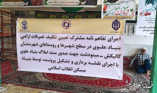 ۷ هزار و ۷۳۴ واحد در ۴۱ روستای شهرستان گالیکش مشمول طرح صدور سند املاک بنیاد علوی هستند