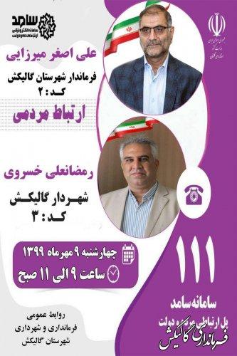 حضور فرماندار و شهردار گالیکش در مرکز سامد