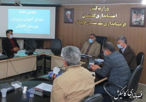 پنجمین جلسه شورای آموزش و پرورش شهرستان گالیکش برگزار شد