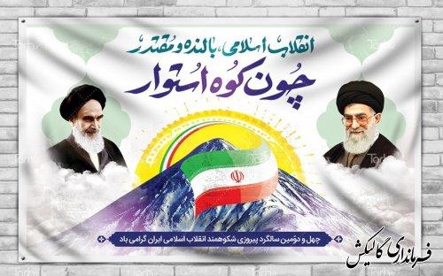 دهه فجر انقلاب اسلامی و چهل و دومین سالگرد پیروزی شکوهمند انقلاب اسلامی ایران گرامی باد.