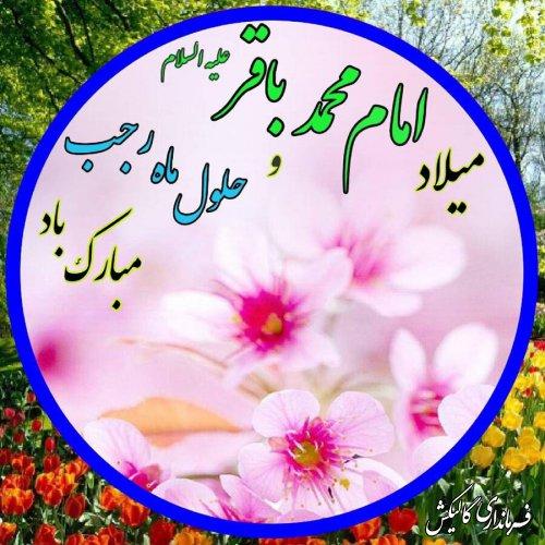 ولادت امام محمد باقر(ع) وآغاز ماه رجب بر همگان مبارک باد