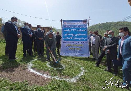 ۳۵ پروژه طرح هادی و ۸۶۰ واحد مسکونی روستایی در شهرستان گالیکش افتتاح و کلنگزنی شد