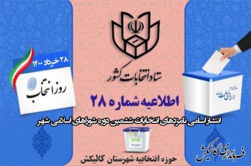 آگهى انتشار اسامى نامزدهای انتخابات شوراهای اسلامى شهرهای گالیکش و صادقآباد