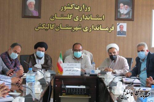 جلسه هماهنگی ستاد بزرگداشت اعیاد قربان و غدیر شهرستان گالیکش برگزار شد