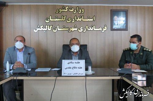 جلسه ستاد گرامیداشت هفته دفاع مقدس شهرستان گالیکش برگزار شد
